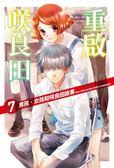 重啟咲良田(7完):男孩、女孩和咲良田故事