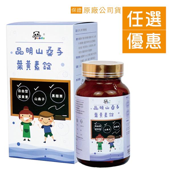 鑫耀生技 Panda 晶明山桑子葉黃素錠 120錠