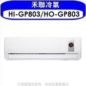 《全省含標準安裝》禾聯【HI-GP803/HO-GP803】變頻分離式冷氣13坪 優質家電