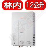 Rinnai林內【RU-1222RFN】12公升屋外一般型熱水器