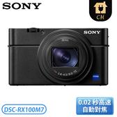 [Sony 索尼]數位相機 DSC-RX100M7(預購)