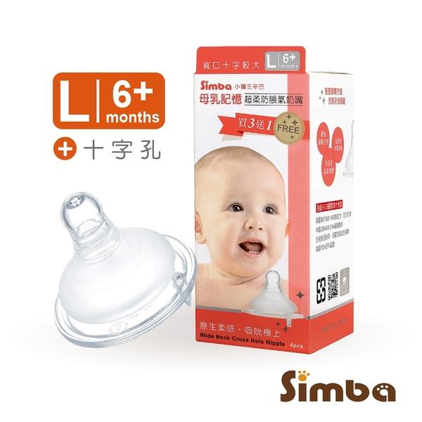 小獅王辛巴 超柔防脹氣寬口十字奶嘴L-4入(較大)