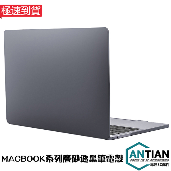 Macbook Pro Air Retina 16 15 13.3 2016 2018 筆電殼 磨砂 防摔 超薄 散熱 Mac電腦保護殼