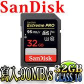 SANDISK SDSDXXG/32G 寫入:90M Extreme PRO SD Class10 相機 行車紀錄器