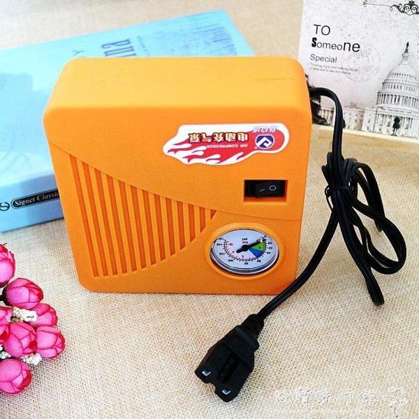 打氣筒 車載電動自行車通用直流電動充氣泵電瓶車打氣筒 歐韓流行館