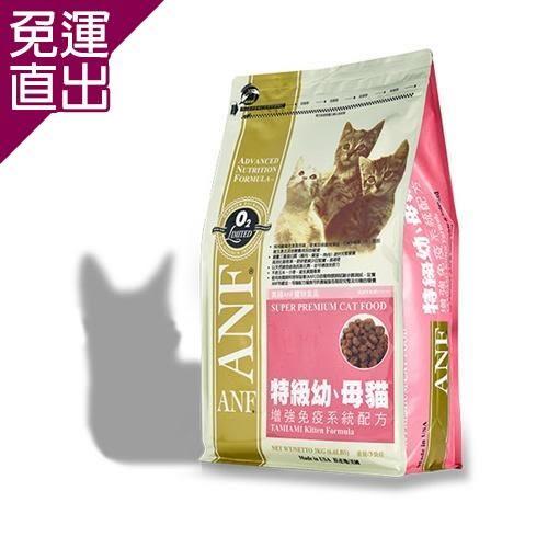 ANF愛恩富 特級幼母貓配方 貓飼料7.5公斤 X 1包【免運直出】