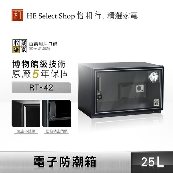 【收藏家】 防潮箱 25L 5年保固 吸濕 乾燥 電子防潮箱 台灣公司貨