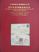 【書寶二手書T5/收藏_JSK】上海拍賣行_2011年春季郵品拍賣會_2011/7/10