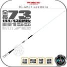 《飛翔無線3C》DIAMOND SG-M507 無線電 雙頻天線◉公司貨◉73cm◉日本進口◉對講機收發◉SGM507
