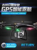 無人機 高清航拍機專業無人機航拍飛行器5G高清遠距圖傳遙控飛機智慧跟隨返航  DF