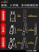 鎂多力 伸縮梯子人字梯鋁合金加厚工程摺疊梯 家用多功能升降樓梯 nms 樂活生活館