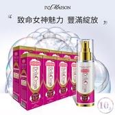 IvyMaison 升級版 美胸活膚霜 Volufiline™ plus+ 100ml 10入