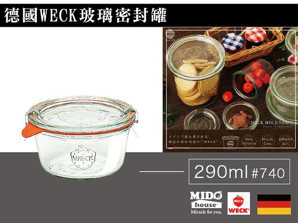 德國WECK系列 #740玻璃密封罐-290ml《Midohouse》