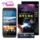 Moxbii HTC One ME dual sim 抗衝擊 9H 太空盾 Plus 螢幕保護貼