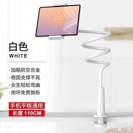 懶人支架 手機支架手機架平板電腦床頭桌面通用直播萬能座支撐駕多功能拍攝可調節【快速出貨】