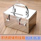 密碼箱 小密碼箱收納盒裝錢盒不銹鋼存錢箱帶鎖箱子儲物箱裝硬幣的儲錢罐 非凡小鋪