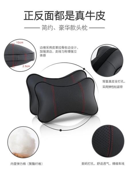 汽車頭枕護頸枕一對車載靠枕車用