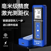 測距儀 偉創激光測距儀手持紅外線測量尺室內高精度電子尺量房神器迷你 宜品