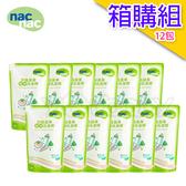 【箱購】nac nac 奶瓶蔬果洗潔精補充包(12包/箱購) ☆限時搶購☆