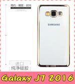 【萌萌噠】三星 Galaxy J7 2016版 J710 還原真機之美 電鍍邊框透明軟殼 超薄全包防摔款 手機殼