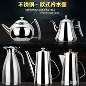 不銹鋼冷水壺泡茶葉壺咖啡壺燒水壺商用飯店餐廳茶水壺加厚熱水壺『艾麗花園』