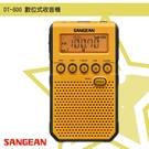 【SANGEAN 山進】DT-800 數位式收音機 FM電台 收音機 廣播電台 隨身收音機 隨身電台 重低音 時鐘顯示