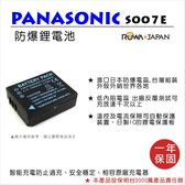 ROWA 樂華 FOR Panasonic 國際牌 CGA-S007E/BCD10 S007 電池 原廠充電器可用 全新 保固一年 TZ15 TZ50