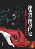 神鷹眼裡的巨龍:印尼對中國外交的文化視角