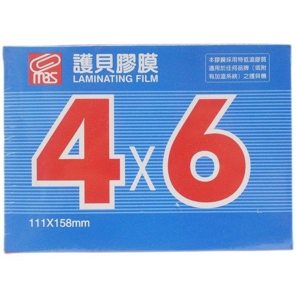 萬事捷 4x6 護貝膠膜(A6適用) 1322(特級品/藍盒)/一盒200張入(定500) 亮面護貝膜 111mm x 158mm