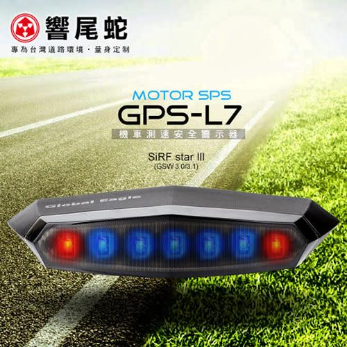 【響尾蛇】GPS-L7 機車測速安全警示器