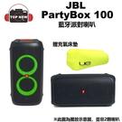 [贈充氣床墊] JBL 藍牙喇叭 PartyBox 100 派對 聚會 藍牙 喇叭 音響 超強 重低音 高音質 公司貨