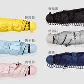 八骨防風 黑膠不透光抗UV 輕量 五折傘 共6色