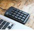 數字鍵盤 筆記本電腦數字鍵盤外接迷你小鍵盤超薄免切換USB財務會計出納【快速出貨八折搶購】
