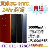 HTC U11 Plus 手機128G,送 10000mAh行動電源+清水套+玻璃保護貼,24期0利率 HTC U11+
