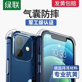 綠聯iPhone12透明手機殼12ProMax適用于蘋果12Pro手機12mini防摔氣囊十二12新款閃粉ins風全包硅 夢藝