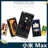 Xiaomi 小米 Max 復古偽裝保護套 PC硬殼 懷舊彩繪 計算機 鍵盤 錄音帶 手機套 手機殼 背殼 外殼