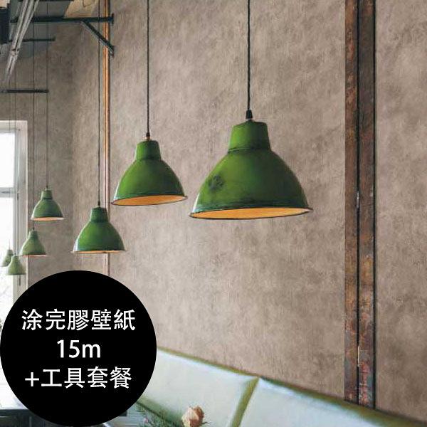 工業風水泥牆  混凝土紋壁紙 門市 店面壁紙  【塗完膠壁紙15m+工具套餐】日本製 LW-2746