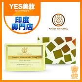 印度 Khadi 草本水果手工精油香皂 125g 美肌皂 肥皂【YES 美妝】