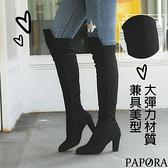 PAPORA大尺碼混皮材質長靴膝上靴KK8877黑色
