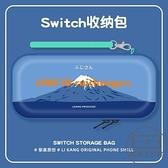 switch收納包任天堂便攜式盒大容量swich游戲機ns主機保護套swith袋大硬殼【輕派工作室】