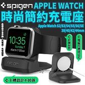 Spigen SGP 充電座 錶座 充電錶座 適用於Apple Watch S3 S4 S5 S6 SE 全尺寸