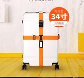 行李箱綁帶十字打包帶一字托運加固帶旅行出差拉桿飛機捆箱帶密碼 新年禮物