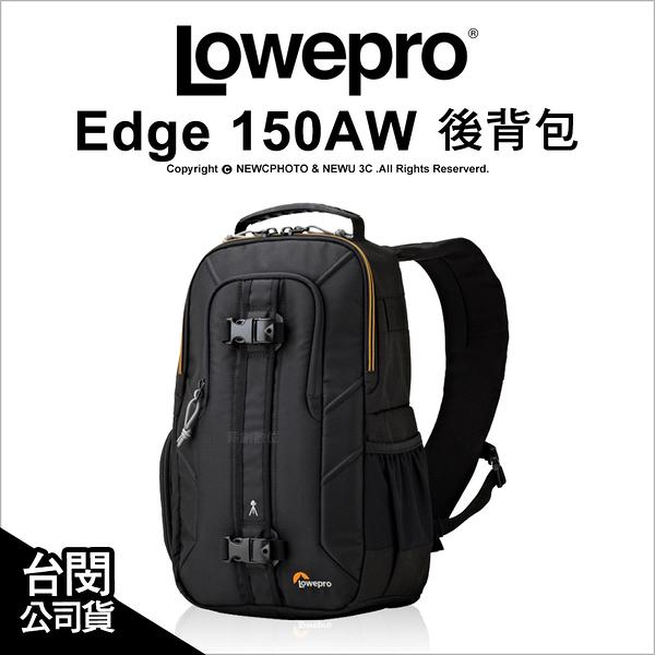 Lowepro 羅普 Slingshot Edge 彈弓盾 150 AW 單肩後背包 側背包 公司貨 【6期免運費】薪創數位