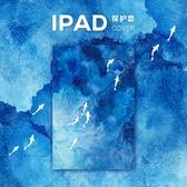 iPadmini保護套Air皮套pro休眠超薄殼【奇趣小屋】