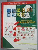 【書寶二手書T2/語言學習_QMX】廣告學日文&日本文化_尤銘煌、李璧如、陳怡君