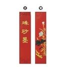 《享亮商城》M-0302 紅硃砂墨條  我愛中華