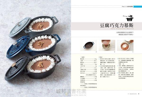 用小鑄鐵鍋做甜點:蛋糕、麵包、布丁到甜湯,STAUB小鍋陪你做美味甜點,一人一鍋輕...