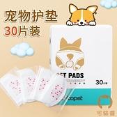 寵物生理護墊小型犬中大型犬衛生巾狗狗生理褲【宅貓醬】