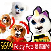 【熱賣】聖誕款 獨角獸變臉娃娃 Feisty Pets 一秒變臉 一秒怒顏美國生氣娃娃 變臉娃娃  聖誕節禮物