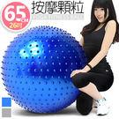 26吋按摩顆粒韻律球65cm瑜珈球抗力球...
